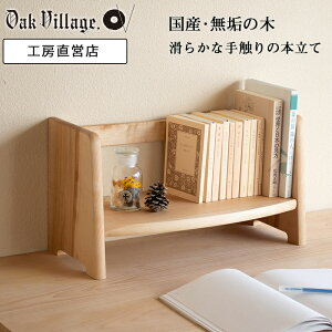 ブックスタンド リデザイン   無垢 無垢材 ブックスタンド 木製 卓上 本棚 本立て マガジンラック