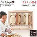 森の合唱団 [予約販売/2021年2月上旬お届け]| 木琴 楽器 子供 おもちゃ 国産 シロホン 1歳 2歳 3歳 知育 知育玩具 男…