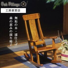 ロッキングチェア 国産 オーク材 送料無料対象外 | 無垢 無垢材 ゆり椅子 チェア おしゃれ 学習机 椅子 木製