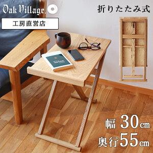 折りたたみサイドテーブル 高さ調整 | 国産 無垢 机 木製 テーブル コンパクト ナイトテーブル コーヒーテーブル ソファ ベット シンプル おしゃれ オーク材 クリ材 テーブル 省スペース