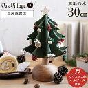 オルゴールツリー・プチ(グリーン) 国産 ミニ クリスマスツリー おしゃれ 卓上 北欧 木製 クリスマス ツリー かわ…