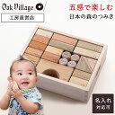 【名入れ可】寄木の積木(木箱入り)| 積み木 おすすめ 国産 日本製 一歳 1歳 2歳 3歳 誕生日 男の子 女の子 プレゼン…