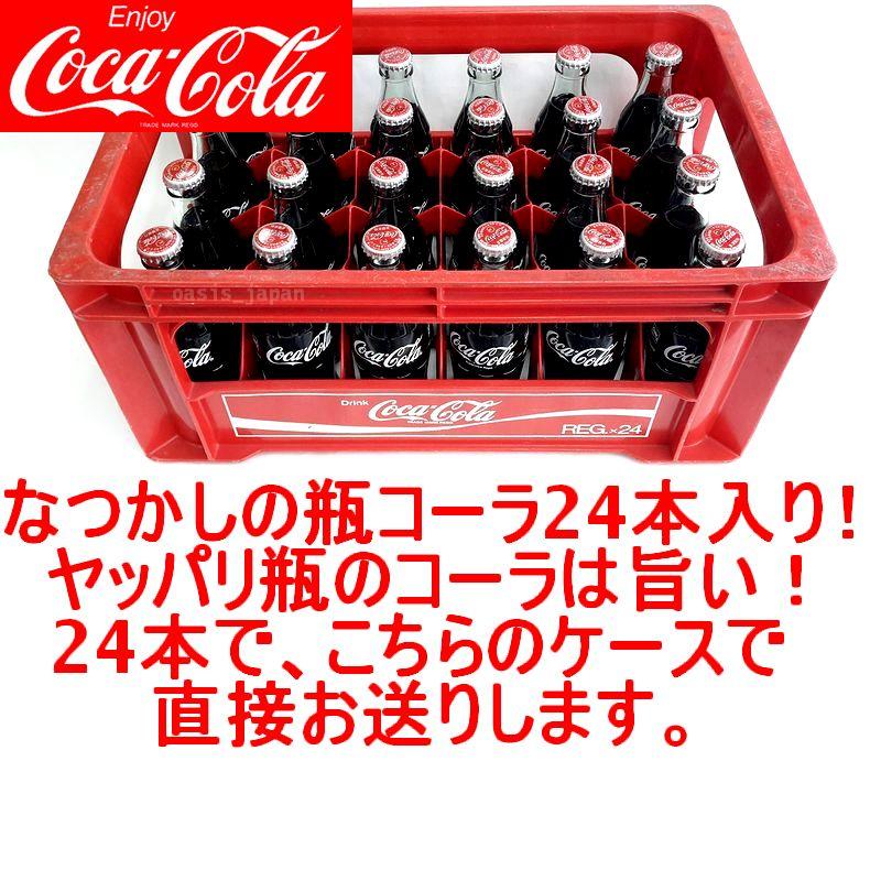 なつかしの瓶コーラ!ケースも付属します!【業務用】コカコーラ レギュラー瓶 190ml×24本 1ケース coca cola【メール便不可】