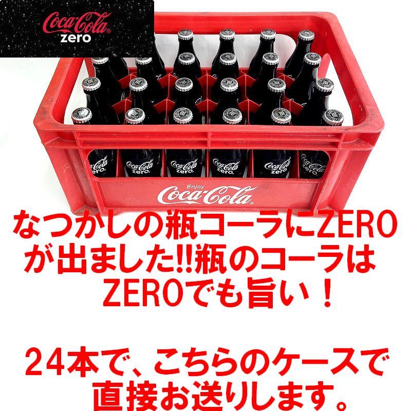 なつかしの瓶コーラ!ケースも付属します!【業務用】コカコーラ ゼロ 242ml×24本 1ケース coca cola zero【メール便不可】