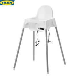IKEA ANTILOP イケア ハイチェア 安全ベルト付き ホワイト シルバーカラー 890.462.31