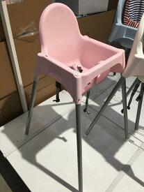 IKEA ANTILOP イケア ハイチェア 安全ベルト付き ピンク シルバーカラー 492.115.29