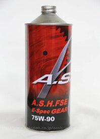 A.S.H. GEAROIL FSE E-Spec 75W-90 1Lアッシュ ギアオイル FSE E-Spec 75W-90 1L【メール便不可】