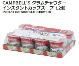 キャンベル クラムチャウダー インスタントカップスープ 12個Campbell's Instant Cup Soup Clam Chowder 12pcs