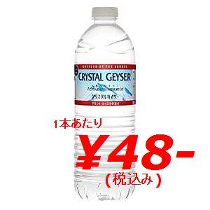 クリスタルガイザー ミネラルウォーター 500ml×1本 48円CRYSTAL GEYSER NATURAL WATER 500mL x1 備蓄用【メール便不可】