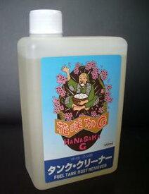 花咲かG タンククリーナー 錆び取り剤 1L【メール便不可】