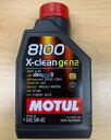 MOTUL 8100 X-CLEAN gen2 5W40 1Lモチュール 8100 エックスクリーン gen2 5W40 1L