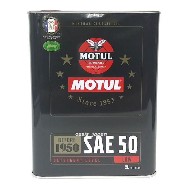 MOTUL Classic Oil SAE50 2Lモチュール クラッシックオイル SAE50 2L