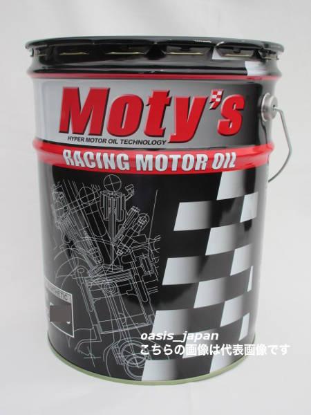 モティーズ エンジンオイル 4輪用 化学合成油 M110 20L 5W30 Moty's FULL SYNTHETIC RACING MOTOR OIL m110 20L 5W30【メール便不可】