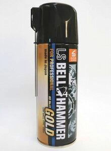LS BELL HAMMER GOLD ベルハンマーゴールド スプレー420ml 超極圧潤滑剤