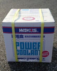 WAKO'Sワコーズ PWC パワークーラント 20L R336【送料無料】