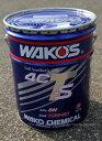 ワコーズ フォーシーティーエス 4CT-S50 10W-50 20L E376WAKO'S Full Synthetic 4CT-S50 10W-50 20L E376 【メール便…