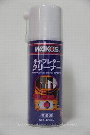 WAKO'S CARBURETOR CLEANER 420mlワコーズ キャブレタークリーナー CC-A 420ml A111【メール便不可】