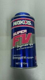 ワコーズ スーパーフォアビークル・シナジーS-FV・S 270ml E134WAKO'S SUPER FOR VEHICLE Synergy 270ml E134
