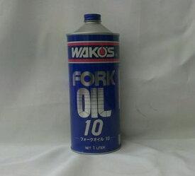 【5月11日出荷予定】WAKO'S FORK OIL 10 1000ml FK-10ワコーズ フォークオイル10 ミディアム FK-10 1000ml T530【メール便不可】