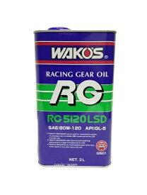WAKO'S WIDE RANGE GEAROIL RG5120LSD 2Lワコーズ ワイドレンジギヤーオイル RG5120LSD 2L G501 【メール便不可】