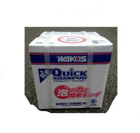 Quick Shampoo 10L W400ワコーズ QS クイックシャンプー 10L W400