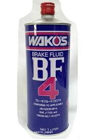 WAKO'S BREAK FLUID BF-4 1Lワコーズ 高性能ブレーキフルード BF-4 1L T131 【メール便不可】