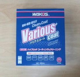 WAKO'S ワコーズ バリアスコート VAC A142 300ml