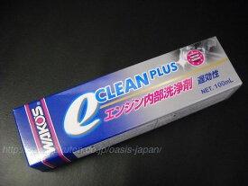 ワコーズ イークリーンプラス 100mlWAKO'S E-CLEAN PLUS ECP E170遅効性エンジン内部クリーニング剤 eクリーンプラス