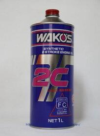 WAKO'S 2CT ENGINEOIL 2CT 1000mlワコーズ 2CT ツーシーティー 1000ml E501分離給油用 100%化学合成油【メール便不可】