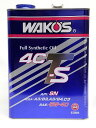 WAKO'S Full Synthetic 4CT-S40 5W40 4L E365ワコーズ フォーシーティーエス 4CT-S40 5W40 4L E365【メ...