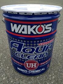 WAKO'S AQUA CLEAN UH 20L V626ワコーズ アクアクリーン ウルトラハード 20L V626水溶性脱脂洗浄剤【メール便不可】
