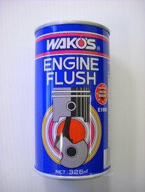 WAKO'S ENGINE FLASH ワコーズ エンジンフラッシュ 325ml E190即効性エンジンオイル洗浄剤 EF 【メール便不可】