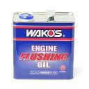 ワコーズ エンジンフラッシングオイル E355 3LWAKO'S ENGINE FLUSHING OIL EF-OIL E355 3L