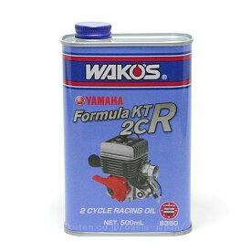 WAKO'S FORMULA KT 2CR 2cycle racing oilワコーズ フォーミュラケーティー ツーシーアール混合用2ストエンジンオイル100% 化学合成油 500ml B350