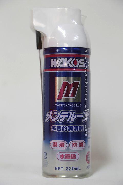 WAKO'S MAINTE LUB MTL 220ml A334ワコーズ メンテルーブ MTL 220ml A334多目的防錆 潤滑スプレー【メール便不可】