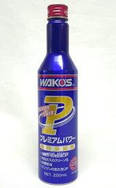ワコーズ PMP プレミアムパワー 250ml F160WAKO'S PREMIUM POWER 250ml F160 【メール便不可】