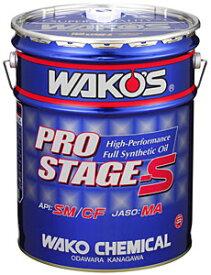 WAKO's PRO STAGE S30ワコーズ プロステージS 20L ペール缶 PRO-S30 0W-30 E226