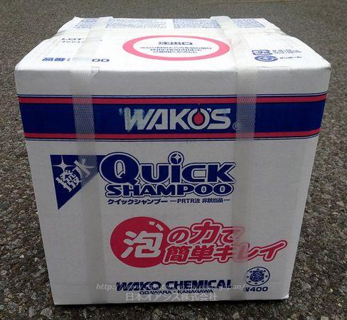 WAKO'S Quick Shampoo 10L W400ワコーズ QS クイックシャンプー 10L W400 【メール便不可】
