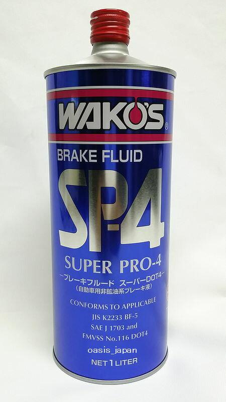 ワコーズ ブレーキフルード SP-4 1000mlWAKO'S SUPER PRO 4 BRAKE FLUID 1000ml