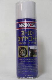 ワコーズ STC-A スーパータイヤコート 480ml 超耐久保護つや出し剤 A410WAKO'S SUPER TIRE COAT 480ml