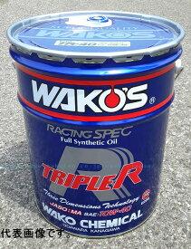 WAKO'S fullsynthetic TRIPLE R TR-50 15W50 20L E296ワコーズ 4サイクルエンジンオイル トリプルアール TR-50 15W50 20L E296 【メール便不可】