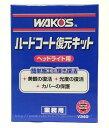 WAKO'S ワコーズ ハードコート復元キット HC-K V340