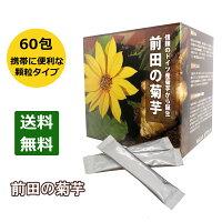 前田の菊芋顆粒タイプ60包入