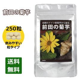 前田の菊芋 250粒 菊芋 イヌリン 食物繊維 サプリ 粒タイプ 有機栽培 無農薬 高品質 ダイエット 健康 サプリメント 1ヶ月分