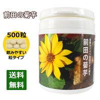 前田の菊芋粒タイプ500粒入