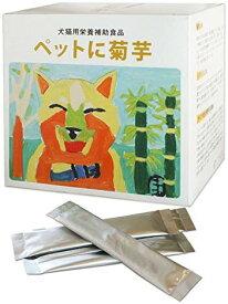 犬 猫 ペット サプリメント 健康 菊芋 【ペットに菊芋〈60包〉】小型犬 食物繊維 たっぷり イヌリン 有機栽培 オーガニック