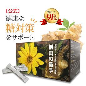 菊芋【公式】前田の菊芋【105包 しっかり実感】 粉タイプ 1ヶ月分 キクイモ サプリ きくいも イヌリン サプリメント 食物繊維 ダイエット 健康
