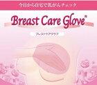 送料無料 定形外郵便ブレストケアグラブ乳がん自己検診手袋