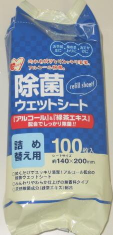 送料無料アルコール除菌ウエットティッシュ100枚詰替用40個入ケース販売