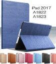 2017 new iPad(第5世代 A1822, A1823)用 スマートカバー ケース 新しいiPad 2017 ケース アイパッド 2017 ケース 2017 iPad 木目調 TPU保護カバー